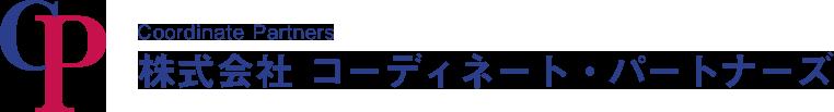 株式会社 コーディネート・パートナーズ